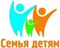 Благотворительная организация «Семья детям»