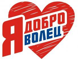 Развитие волонтерства в Свердловской области