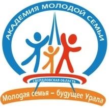 Молодые семьи приняли участие в форуме «Академия молодой семьи»