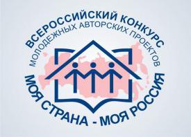 Принимайте участие на Всероссийском конкурсе молодёжных авторских проектов и проектов в сфере образования «Моя страна - моя Россия»