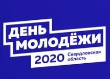 День молодежи - 2020. Молодежь и политика