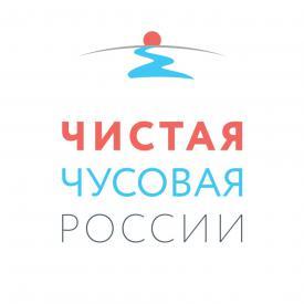 В Свердловской области пройдет экологический сплав «Чистая Чусовая России»
