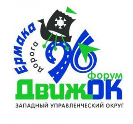 #ДвижОК2020: Западный управленческий округ