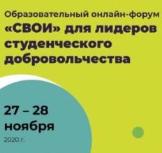 Онлайн-форум «СВОИ»