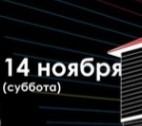 Ночь музеев в Екатеринбурге пройдёт 14 ноября