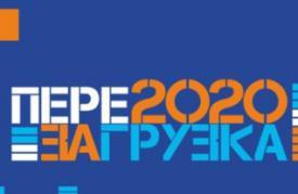Стартовал приём заявок на участие в форуме «ПЕРЕЗАГРУЗКА-2020»