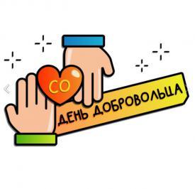 Внимание! 5 декабря - телемарафон в День добровольца