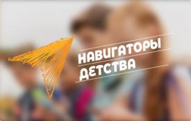 Стартовал открытый конкурс «Навигаторы детства»