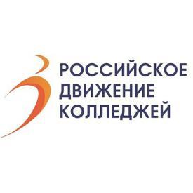 Российское движение колледжей