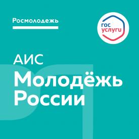 Создать учетную запись в АИС «Молодёжь России» теперь можно через Госуслуги