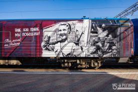 В Екатеринбург прибудет «Поезд Победы»