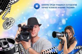 Участвуй в Международном молодёжном творческом конкурсе видеороликов «Права человека нашими глазами»