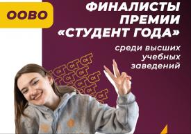 Уральская молодёжь вошла в список финалистов Российской национальной премии «Студент года»